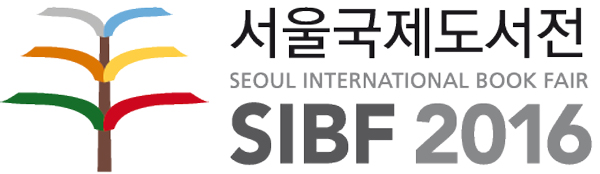 서울국제도서전_2016