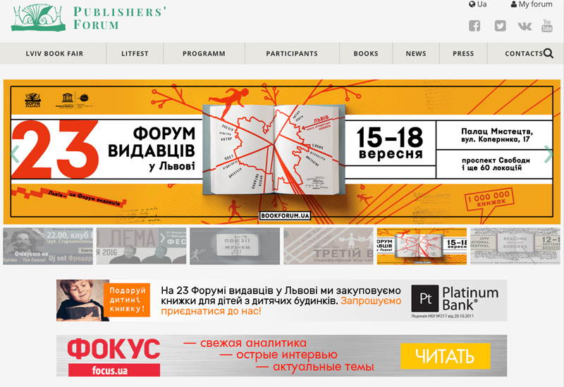 lviv-international-literature-festival